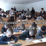 chempionat-shkol-kieva-po-us-2010